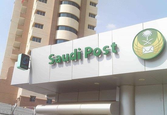 البريد السعودي