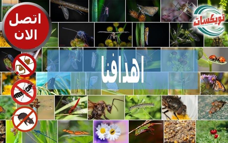 اهداف تويكسات شركة مكافحة حشرات ورش مبيدات