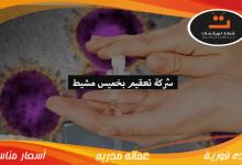 Photo of شركة تعقيم بخميس مشيط
