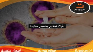 شركة تعقيم بخميس مشيط