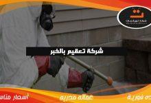 Photo of شركة تعقيم بالخبر