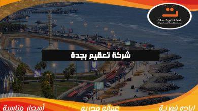 Photo of شركة تعقيم بجدة