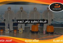 Photo of شركة تعقيم برأس تنوره