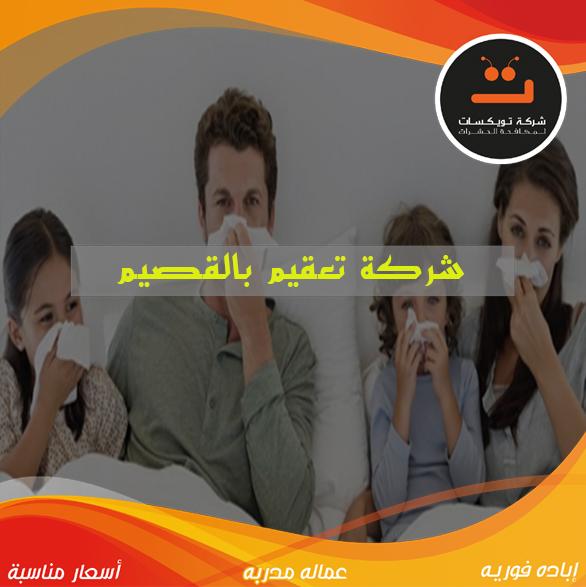 Image result for صحة الأسرة