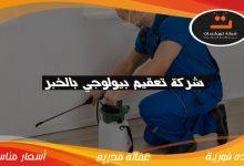 Photo of شركة تعقيم بيولوجي بالخبر