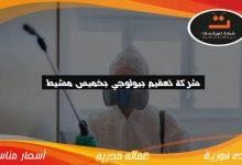 Photo of شركة تعقيم بيولوجي بخميس مشيط