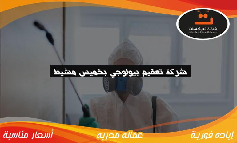 شركة تعقيم بيولوجي بخميس مشيط