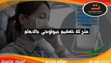 Photo of شركة تعقيم بيولوجي بالدمام