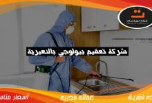 Photo of شركة تعقيم بيولوجي بالنعيرية