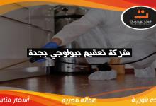 Photo of شركة تعقيم بيولوجي بجدة