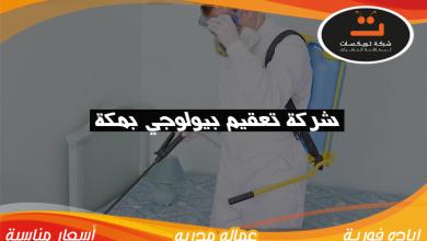 Photo of شركة تعقيم بيولوجي بمكة