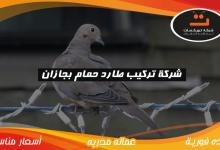 Photo of شركة تركيب طارد حمام بجازان
