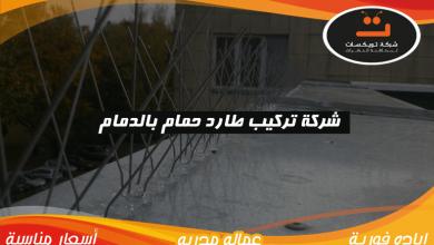 Photo of شركة تركيب طارد حمام بالدمام