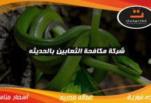 Photo of شركة مكافحة الثعابين بالحديثه