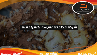 Photo of شركة مكافحة الارضه بالمزاحميه