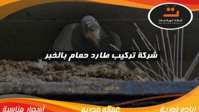 Photo of شركة تركيب طارد حمام بالخبر