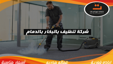 Photo of شركة تنظيف بالبخار بالدمام