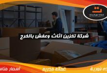 Photo of شركة تخزين اثاث وعفش بالخرج