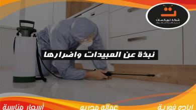 Photo of نبذه عن المبيدات واضرارها