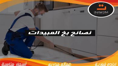 Photo of نصائح بخ المبيدات