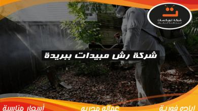 Photo of شركة رش مبيدات ببريدة