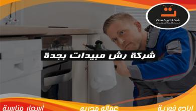 Photo of شركة رش مبيدات بجدة