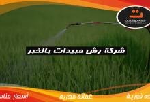 Photo of شركة رش مبيدات بالخبر