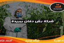 Photo of شركة رش دفان ببريدة
