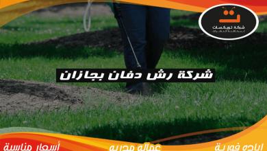 Photo of شركة رش دفان بجازان