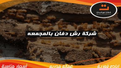 Photo of شركة رش دفان بالمجمعه
