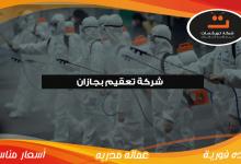 Photo of شركة تعقيم بجازان